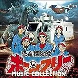 恐竜探険隊ボーンフリー MUSIC COLLECTION - ARRAY(0x114595d0)