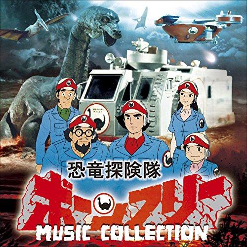 恐竜探検隊ボーンフリー MUSIC COLLECTION