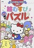 サンリオキャラクター345 絵むすびパズル (ディズニー幼児絵本 (書籍))