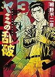 ヤミの乱破(3) (イブニングKCDX)