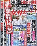 週刊女性セブン 2019年 8/15 号 [雑誌]