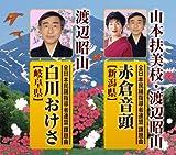 赤倉音頭(新潟県)/白川おけさ(岐阜県)