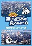 空から日本を見てみよう1 東京湾をグルッと一周[DVD]