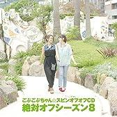 ごぶごぶちゃん☆スピンオフオフCD 絶対オフシーズン8