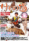 けもの道 2017春号 Hunter's sprinG (三才ムックvol.944)