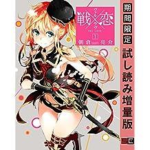 戦×恋(ヴァルラヴ) 1巻【期間限定 試し読み増量版】 (デジタル版ガンガンコミックス)
