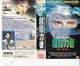 超能力者 ユリ・ゲラー(字幕) [VHS]