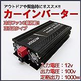 カーインバーター DC12v AC100v 正弦波 定格出力1000w 最大2000w アウトドア 緊急時 電圧変換器 (ブラック)