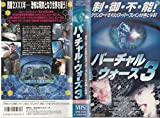 バーチャル・ウォーズ3【字幕版】 [VHS]