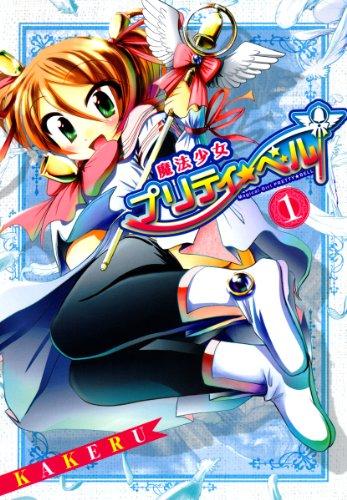 魔法少女プリティ☆ベル 1 (コミックブレイド)