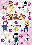 猫工船 (2) (ビッグコミックススペシャル)