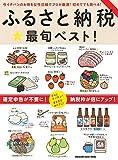 ふるさと納税 最旬ベスト! (マガジンハウスムック)