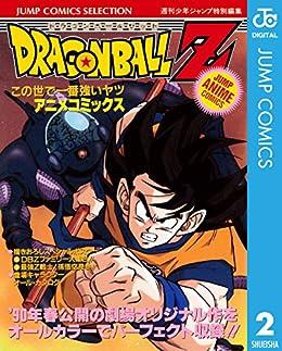 [鳥山明]のドラゴンボールZ アニメコミックス 2 この世で一番強いヤツ (ジャンプコミックスDIGITAL)