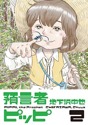 預言者ピッピ2 (CUE COMICS) -