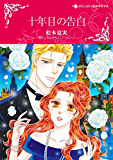 十年目の告白 (ハーレクインコミックス)