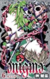 エニグマ 6 (ジャンプコミックス)