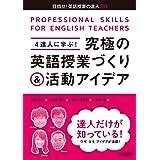 4達人に学ぶ! 究極の英語授業づくり&活動アイデア (目指せ! 英語授業の達人)