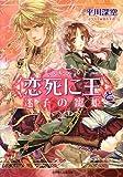 """""""恋死に王""""と迷子の寵姫 (ルルル文庫)"""