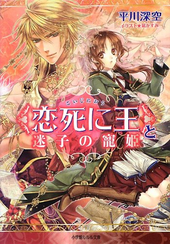 """""""恋死に王""""と迷子の寵姫 (ルルル文庫)の詳細を見る"""
