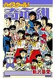 ハイスクール!奇面組 15 (コミックジェイル)