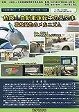 DVD/カラー/15分/20分 危険!自動車運転中のスマホ 事故発生のメカニズム ライブラリー価格 一般向け