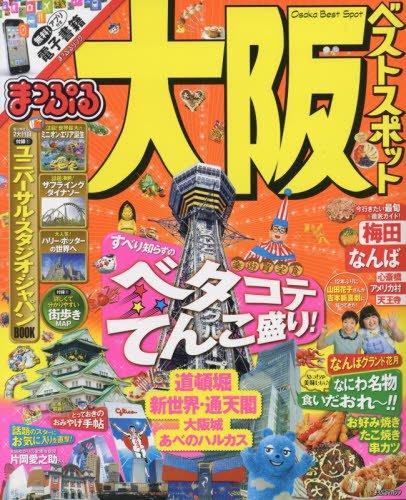まっぷる 大阪 ベストスポット (まっぷるマガジン)の詳細を見る