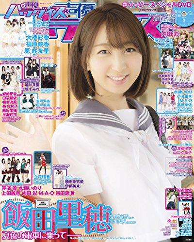 声優パラダイスR vol.7【付録DVD付き】(AKITA DXシリーズ) -