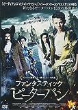 ファンタスティック・ピーターパン [DVD]