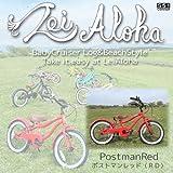 LeiAloha ~ レイアロハ ~ 16インチ RD  + 今なら自転車カバープレゼント! 【オリジナルブランド限定モデル】