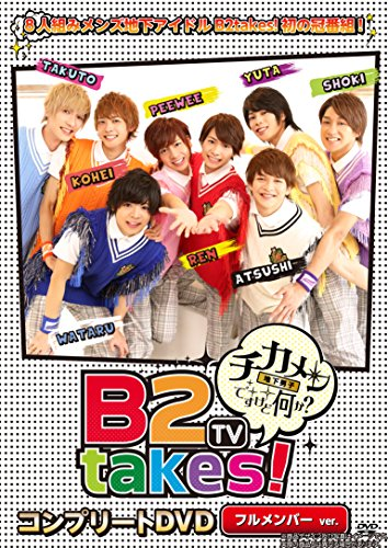 B2takes!TV~チカメンですけど何か?~ コンプリートDVD フルメンバーver. (メイキング特典映像付)