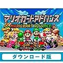 マリオカートアドバンス WiiUで遊べる ゲームボーイアドバンスソフト オンラインコード