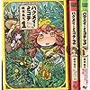 ハクメイとミコチ コミック 1-3巻セット (ビームコミックス)