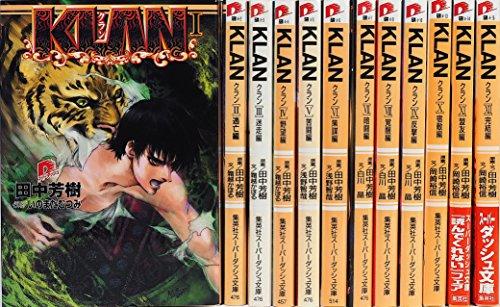 KLAN 文庫 1-12巻セット (集英社スーパーダッシュ文庫)