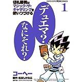 切札勝舞はマジック:ザ・ギャザリングを使いつづける (1) (てんとう虫コミックススペシャル)