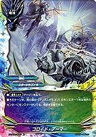 バディファイトX(バッツ)/コロイド・アーマー(ホロ仕様)/キャラクターパック第2弾 「むっちゃ!! 100円スタードラゴン」