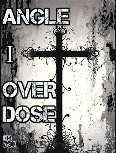 ANGLE OVER DOSE 【SCPーⅠ】 (DS文庫)