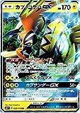 ポケモンカードゲームSM/カプ・コケコGX(RR)/GXバトルブースト