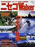 ニセコWalker 08-09年版  61802-24 (ウォーカームック 123)