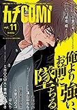 カチCOMI vol.11 [雑誌]