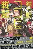 鶴ヶ島コンビニ戦記 (Right novel)