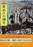 目で見る新宿区の100年―写真が語る激動のふるさと一世紀