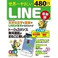 世界一やさしい LINE 最新版 (インプレスムック)