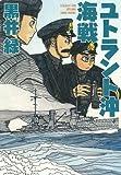 ユトラント沖海戦 / 黒井緑 のシリーズ情報を見る