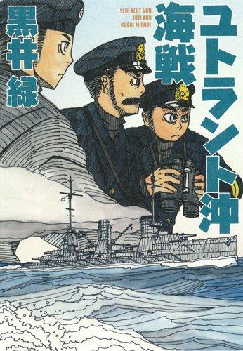 ユトラント沖海戦の詳細を見る