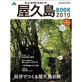 屋久島ブック2010 (別冊山と溪谷)