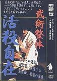 DVD>武術整体活殺自在 [月間秘伝 BABジャパン武道・武術DVD] (<DVD>)
