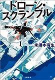 ドローン・スクランブル (文春e-book)