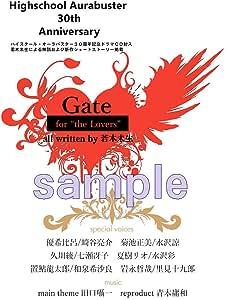 ハイスクール・オーラバスターCD+BOOK2 Gate for the Lovers