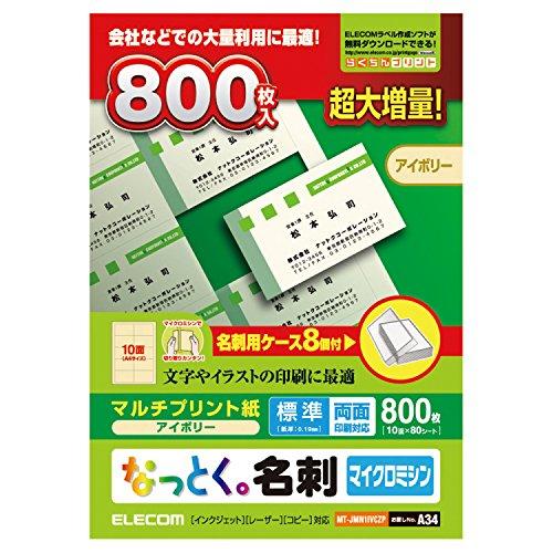 エレコム マルチカード 名刺 800枚分 10面×80シート...