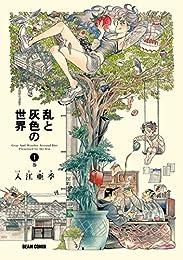 乱と灰色の世界 1巻 (HARTA COMIX)